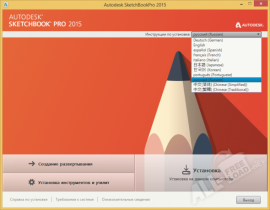 Autodesk Sketch Book